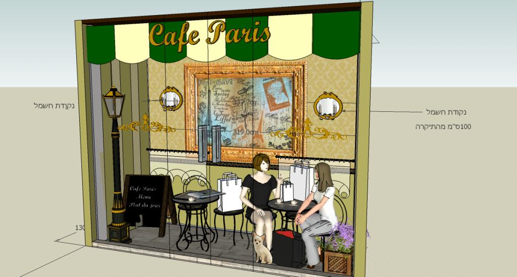 קורס עיצוב חלונות ראווה במכללת קונספט | cafe paris
